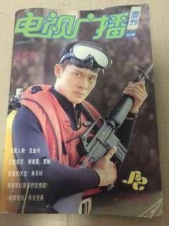 电视广播周刊 497 沈金兴