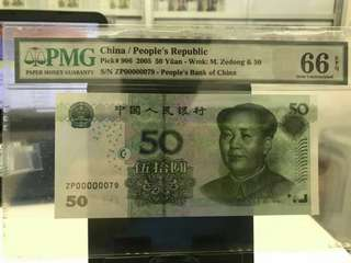 中國纸幣 PMG66EPQ 2005年50元ZP00000079