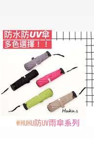 #超輕防水扁身傘