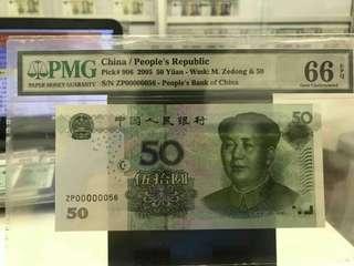 中國纸幣 PMG66EPQ 2005年50元ZP00000056