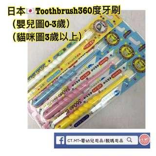 日本🇯🇵Toothbrush360度牙刷