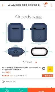 Airpods 保護套及相關配件