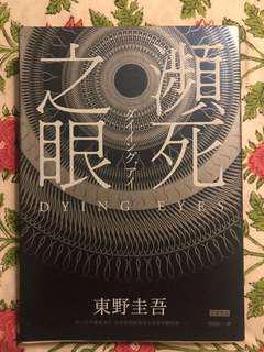 東野圭吾推理小說「瀕死之眼」