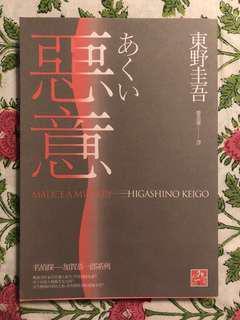 東野圭吾推理小說「惡意」