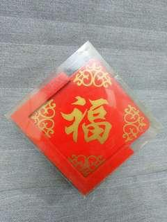 福字杯墊(1set 4塊)