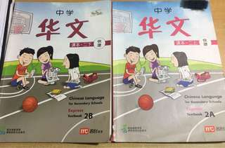 Chinese textbooks - lower secondary