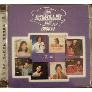 2 Hybrid SACDs Teresa Teng Greatest Hits