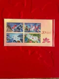香港回歸廿年郵票小型張