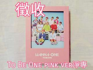 【徵收】Wanna One To Be One pink ver淨專