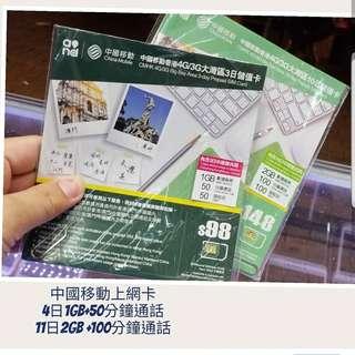 中國上網卡 電話卡 上網卡 大陸數據卡 中國移動