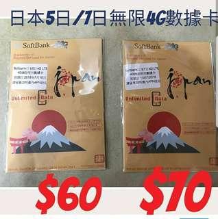 日本上網卡 日本無限上網卡 5日或者7日數據卡 電話卡 上網卡 日本softbank