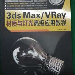 3ds Max & Vray Lightning and Meterial Tutorial (Chinese)