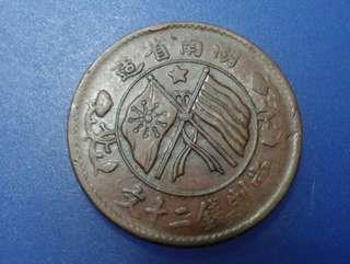 1912年湖南省造雙旗,當製錢二十文銅幣(旗中間有星)