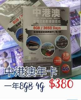 中港澳年卡 中國聯通網絡 電話卡 數據卡
