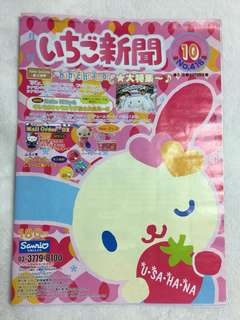 一週新聞 草莓雜誌 hello kitty cinnamon usahana  no.416