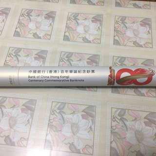 中銀紀念鈔2017 (30連鈔)