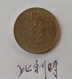 比利時1977年 一硬幣