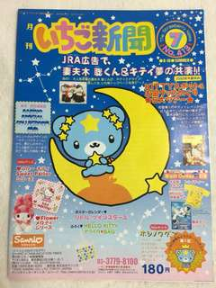 一週新聞 草莓雜誌 hello kitty  little twin stars no.413