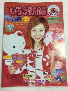 一週新聞 草莓雜誌 hello kitty no.400