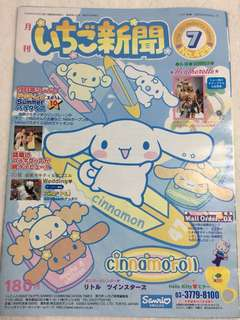 一週新聞 草莓雜誌 hello kitty  little twin stars no.425