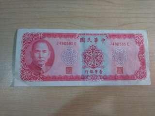 🚚 58年紅色討喜10元20張,有A版,有圓3,有趣味鈔666連號,一張200,普通一張100,紙鈔類要先匯款,再出貨。
