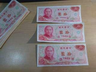 🚚 65年10元一張50隨機出貨,選擇新的無折痕一張100紙鈔類要先匯款,再出貨,另有9成新23張跳連,11張連號,9張連號,8張連號,7張連號,5張連號,4張連號,3張連號,2張連號,價錢另計。