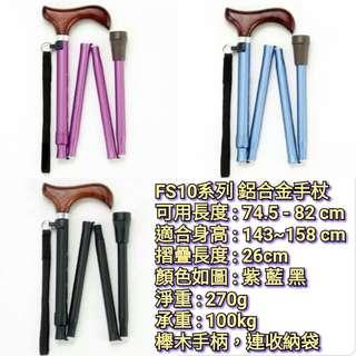 日式超輕摺疊拐杖