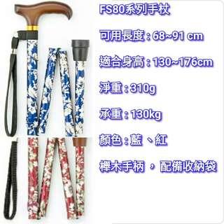 日式粗管摺疊拐杖