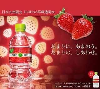 🚚 【日本九州限定ILOHAS草莓透明水】