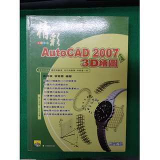 AutoCad tutorial Guide Book (CHinese)