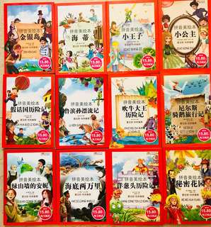 Pin Yin Story Book 世界名著-拼音美绘本(S$5 each)