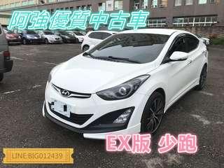 ELANTRA EX版 全額貸 免頭款 低利率 FB:阿強優質中古車