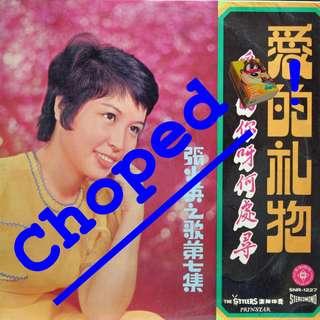 张小英 chinese Vinyl LP used, 12-inch, may or may not have fine scratches, but playable. NO REFUND. Collect Bedok or The ADELPHI.