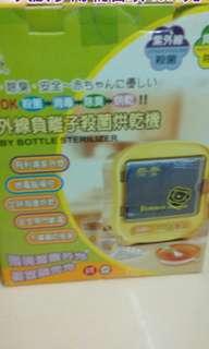 紫外線烘乾機