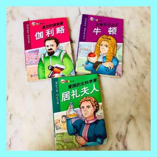 Scientists Comics in Chinese [Galileo Galilei, Issac Newton & Marie Curie]