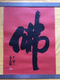 书法家李金源 Chinese calligraphy