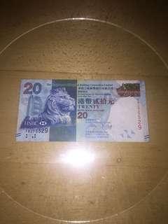 FR275529 匯豐2012年20元紙鈔