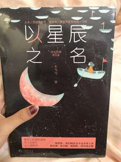 以星辰之名 chinese novel