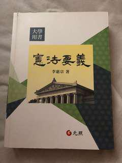 憲法要義 #淡江大學 #公行系