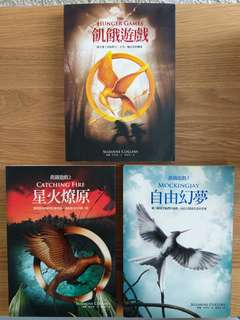 The Hunger Games (Chinese translated) by Suzanne Collins