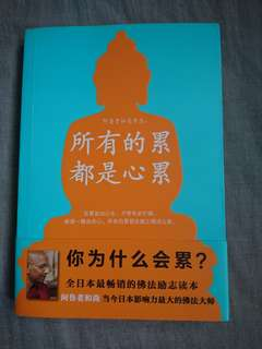Buddhism book--所以的累都是心累
