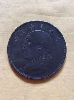 袁世凯銀币(中华民国三年)