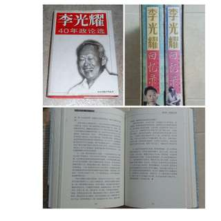 $15 EA - 李光耀 Lee Kuan Yew Books (3 books)