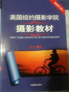 纽约摄影学院摄影教材