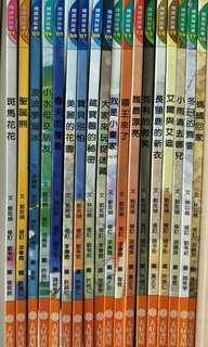 📕閱讀與品德 套書(大好書屋)共18本