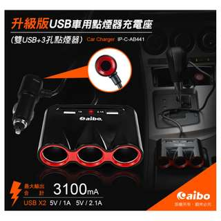 🚚 優質平價商城 aibo AB441 升級版 車用雙USB帶線點煙器擴充座 三孔點菸器 3.1A 充電快速