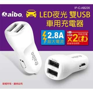 🚚 優質平價商城 aibo AB235 LED夜光 雙USB車用充電器