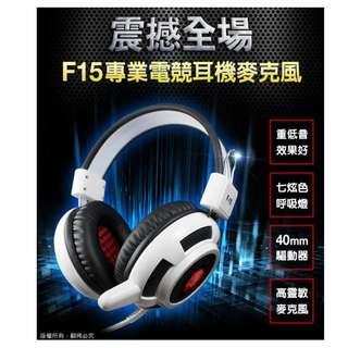 🚚 優質平價商城 aibo F15 專業電競 七色炫光 耳罩式耳機麥克風