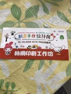 Sanrio PMQ  創意手作設計展 工作坊券