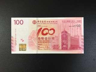 (號碼:AA197730) 2012年 中國銀行百年華誕 紀念鈔 BOC100 - 中銀 紀念鈔 (本店有三天退貨保證和換貨服務)